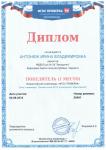 Диплом 1 место Всероссийской олимпиады Знание основ ФГОС дошкольного образования.jpg