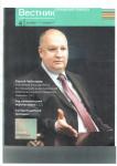 Вестник СК.jpg