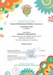 Байрамалиева Сафия.jpg