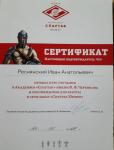 Инструктор по физической культуре Реснянский И.А..jpeg