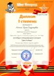 КВС-ДЗО № 60-1086-Антонюк Ирина Владимировна.jpg