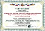 Лучшее образовательное учреждение России МБДОО Дс № 18 .jpg