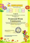 Педагог-психолог Руцинская Ю. Г. Весенний букет.jpg