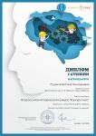 Педагог-психолог Руцинская Ю.Г. Конкурс плюс.jpg