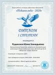 Педагог-психолог Руцинская Ю.Г. Педагог года -2020.jpg
