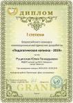 Педагог-психолог Руцинская Ю.Г. ПЕдагогическая копилка - 2019.jpg