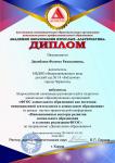 Воспитатель Джанбаева Ф.Р. Инновационные векторы развития дошкольного образования в условиях реализации ФГОС.jpg