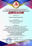 Воспитатель Канаматова Д.Н. Инновационные векторы развития дошкольного образования в условиях реализации ФГОС .jpg