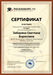 Воспитатель Забарина С.Б. Лушая методическая разработка воспитателя.jpg